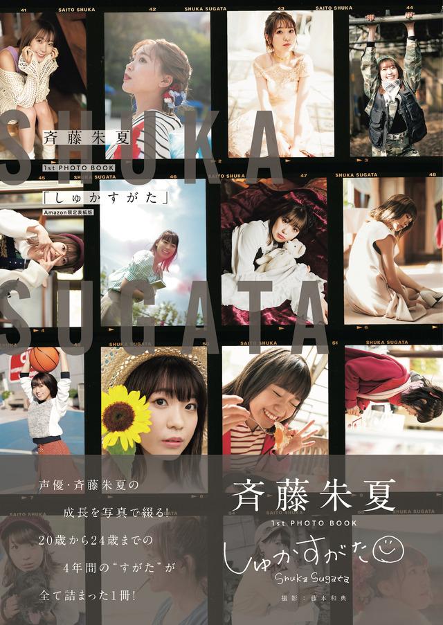 斉藤朱夏1st PHOTO BOOK「しゅかすがた」 Amazon限定表紙版 2,000円(税抜)