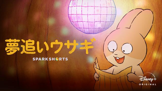 『夢追いウサギ』(C)2020 Disney/Pixar.