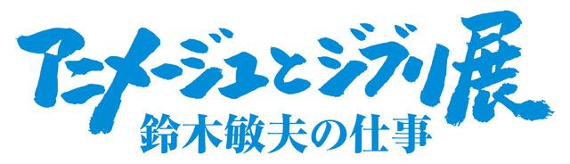 『「アニメージュとジブリ展~鈴木敏夫の仕事」それは、一冊の雑誌から始まった』(C)1984 Studio Ghibli・H