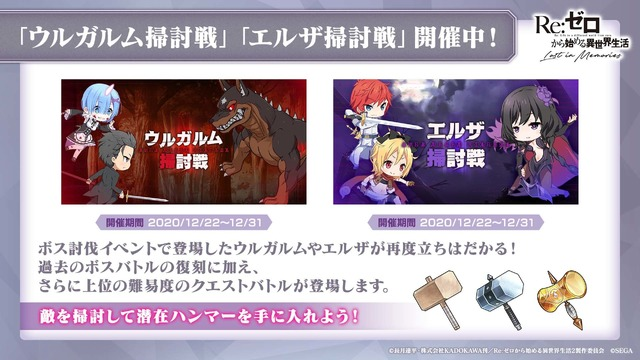 (C)長月達平・株式会社KADOKAWA刊/Re:ゼロから始める異世界生活2製作委員会 (C)SEGA