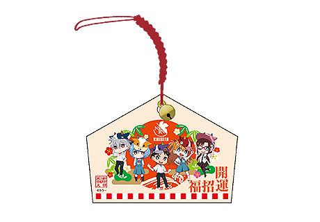 「絵馬」全1種・770円(税込)(C)カラー