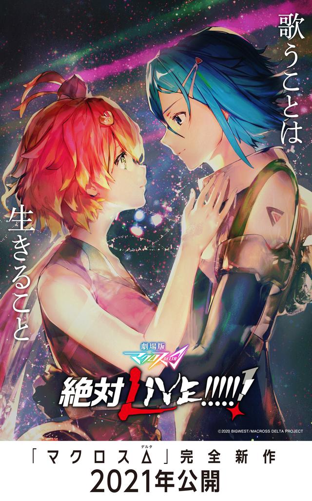 『劇場版マクロスΔ 絶対 LIVE!!!!!!』(C)2020 BIGWEST/MACROSS DELTA PROJECT