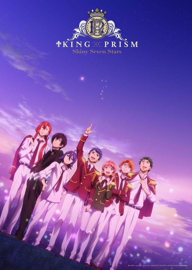 2019年『KING OF PRISM -Shiny Seven Stars-』(C)T2A/S/KOP(C)T2A/S/API/T/KPH(C)T2A/S/API/T/KS
