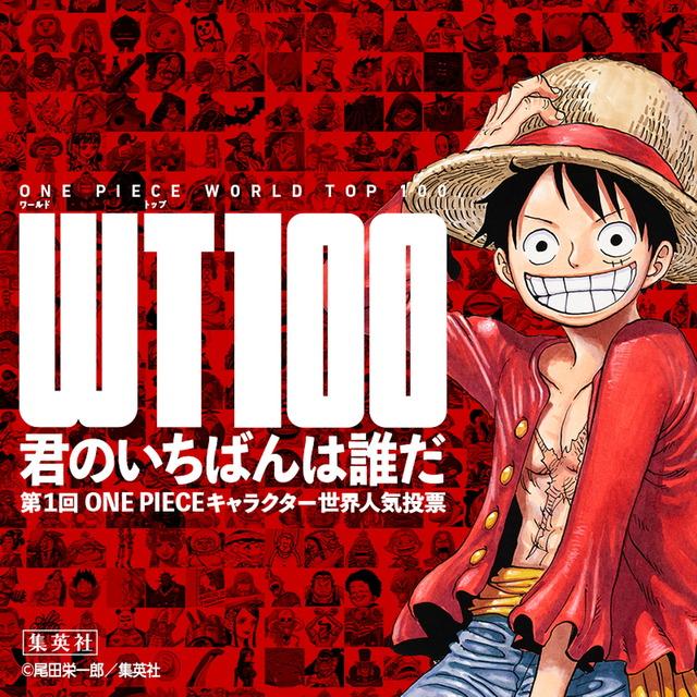 「第1回 ONE PIECEキャラクター世界人気投票 WT100(ワールドトップ100)」(C)尾田栄一郎/集英社