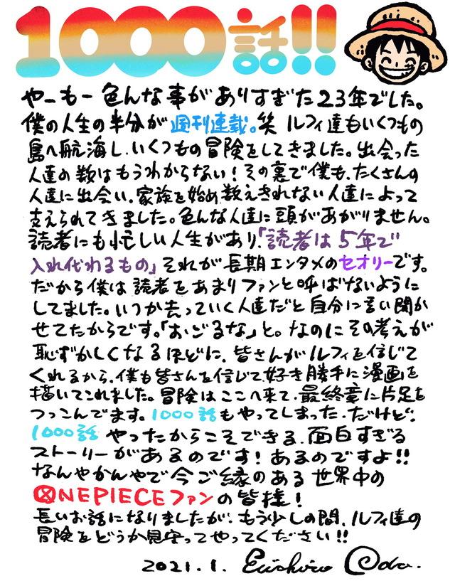 尾田栄一郎 コメント(C)尾田栄一郎/集英社