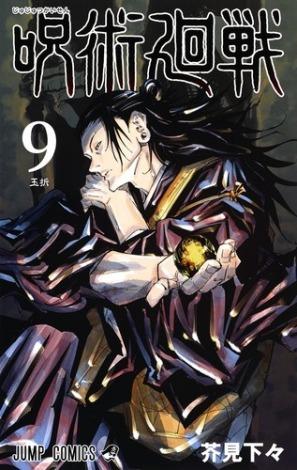 『呪術廻戦(9)』著者:芥見下々 /出版社:集英社