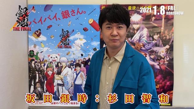 『銀魂 THE FINAL』杉田智和(C)空知英秋/劇場版銀魂製作委員会