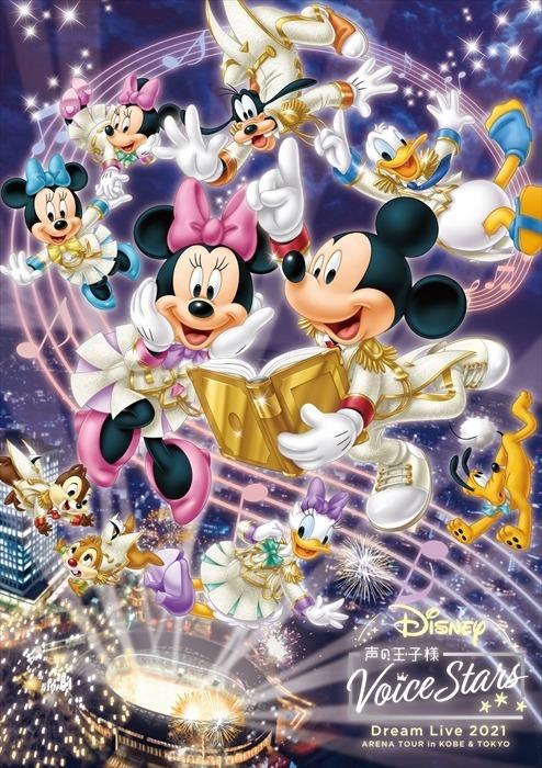 「Disney 声の王子様 Voice Stars Dream Live 2021」ライブビジュアル(C)Disney