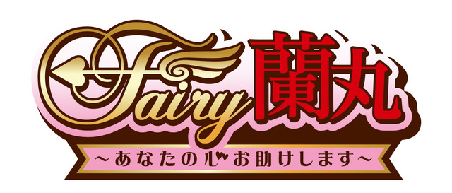 『Fairy蘭丸~あなたの心お助けします~』ロゴ(C)馬谷たいが/F蘭製作委員会