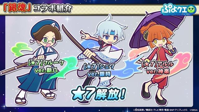 (C)SEGA(C)空知英秋/集英社・テレビ東京・電通・BNP・アニプレックス