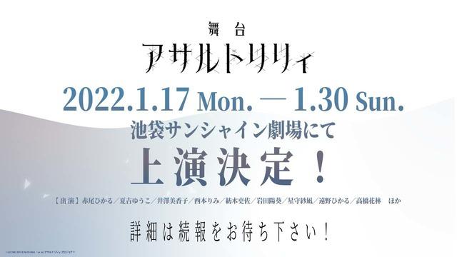 (C)AZONE INTERNATIONAL・acus/アサルトリリィプロジェクト (C)Pokelabo, Inc. (C)bushiroad (C)Tokyo Broadcasting System Television, Inc. (C)SHAFT
