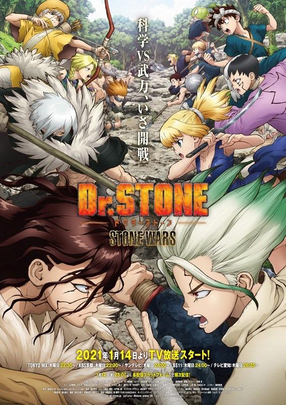 『Dr.STONE』(第2期)キービジュアル(C)米スタジオ・Boichi/集英社・Dr.STONE製作委員会