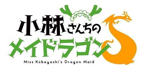 『小林さんちのメイドラゴンS』ロゴ(C)クール教信者・双葉社/ドラゴン生活向上委員会