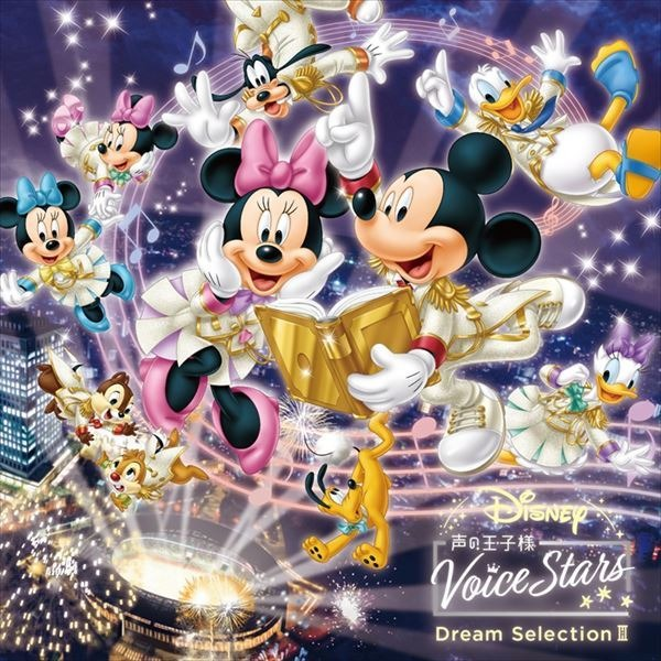「Disney 声の王子様 Voice Stars Dream Selection III」CDジャケット(C)Disney