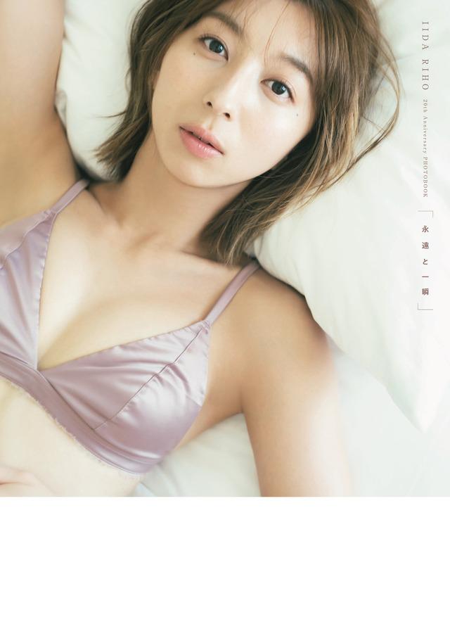 「飯田里穂 20th Anniversary PHOTOBOOK『永遠と一瞬』」