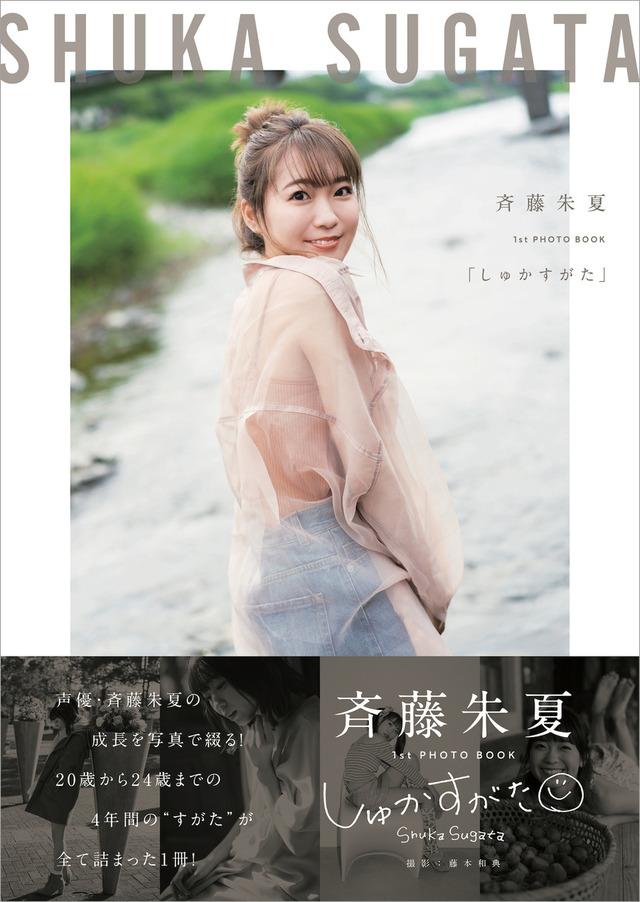 「斉藤朱夏1st PHOTO BOOK『しゅかすがた』」
