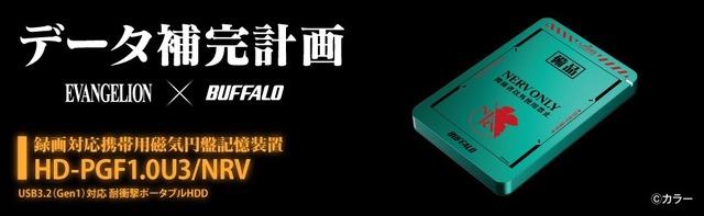 「エヴァンゲリオン」×「バッファロー」データ補完計画 USB 3.2(Gen1)対応 耐衝撃ポータブルHDD 1TBタイプ(C)カラー