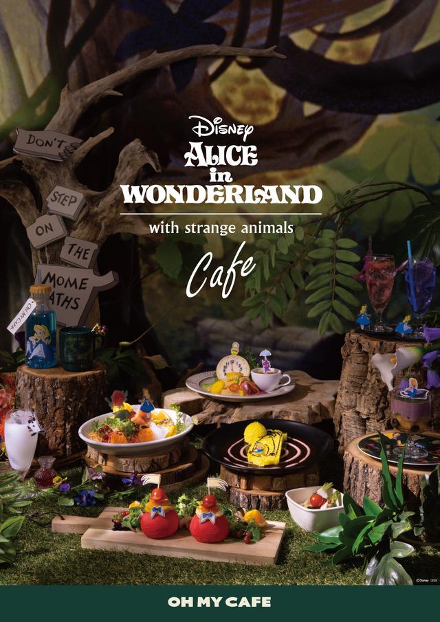 「『ディズニー ふしぎの国のアリス』OH MY CAFE」メインビジュアル(C)Disney