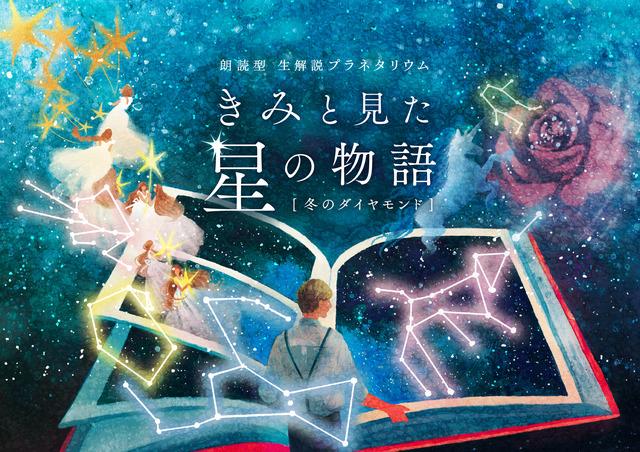 プラネタリウム朗読劇『きみと見た星の物語 冬のダイヤモンド』