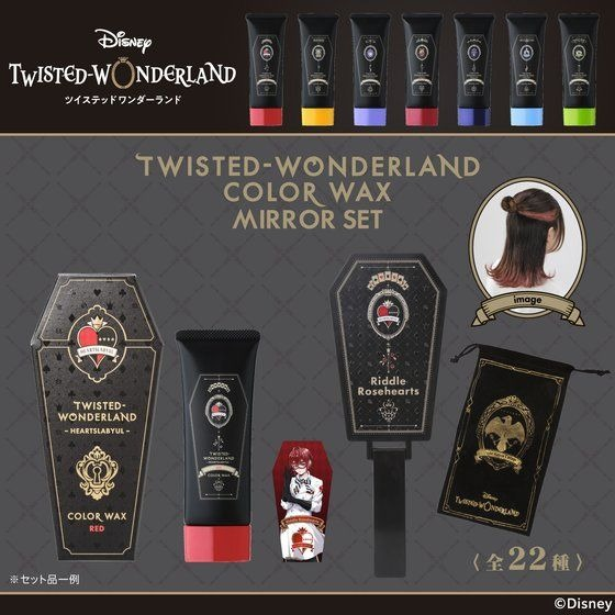 「ディズニー ツイステッドワンダーランド カラーワックス ミラーセット」4,620円(税込)(C)Disney