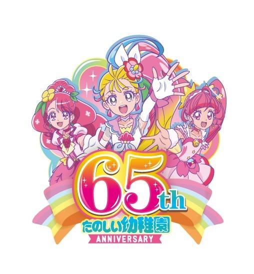 「『たのしい幼稚園』65周年記念ロゴ」(C)ABC-A・東映アニメーション