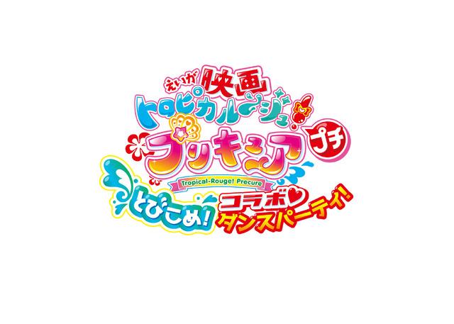 『映画トロピカル~ジュ!プリキュア プチ とびこめ!コラボ ダンスパーティ!』ロゴ(C)2020 映画ヒーリングっど プリキュア製作委員会