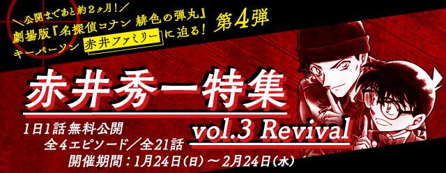 「第4弾 赤井秀一特集vol.3 Revival」(c)青山剛昌/小学館 (c)CYBIRD