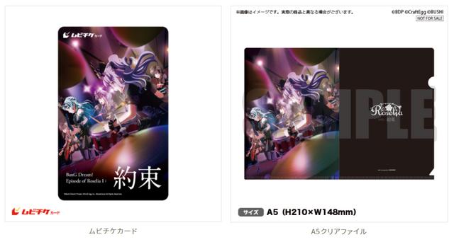 劇場前売券・第2弾 A5クリアファイル付きムビチケカード(C)BanG Dream! Project(C)Craft Egg Inc.(C)bushiroad All Rights Reserved.