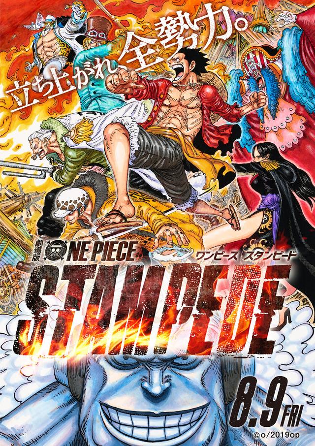 映画『ONE PIECE STAMPEDE』(C)尾田栄一郎/2019「ワンピース」製作委員会