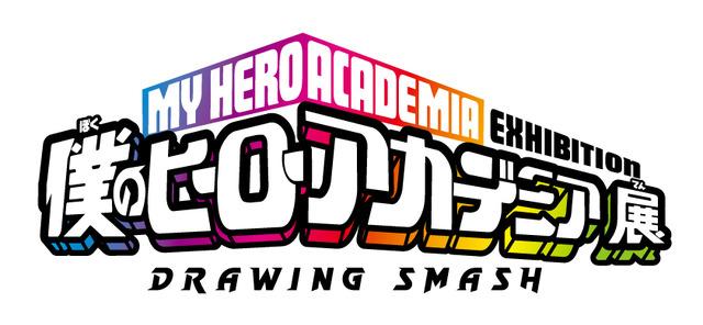 「僕のヒーローアカデミア展 DRAWING SMASH」ロゴ(C)堀越耕平/集英社