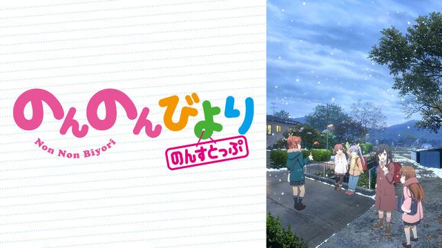 『のんのんびより のんすとっぷ』(C)2021 あっと・KADOKAWA刊/旭丘分校管理組合三期