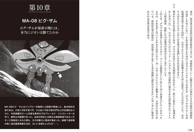 「機動戦士ガンダム ジオン軍事技術の系譜 ジオン軍の失敗 U.C.0079」1,200円(税別)(C)創通・サンライズ