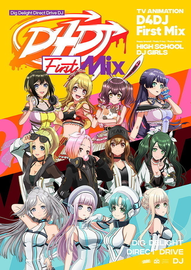 「D4DJ First Mix」 キービジュアル(C)bushiroad All Rights Reserved.
