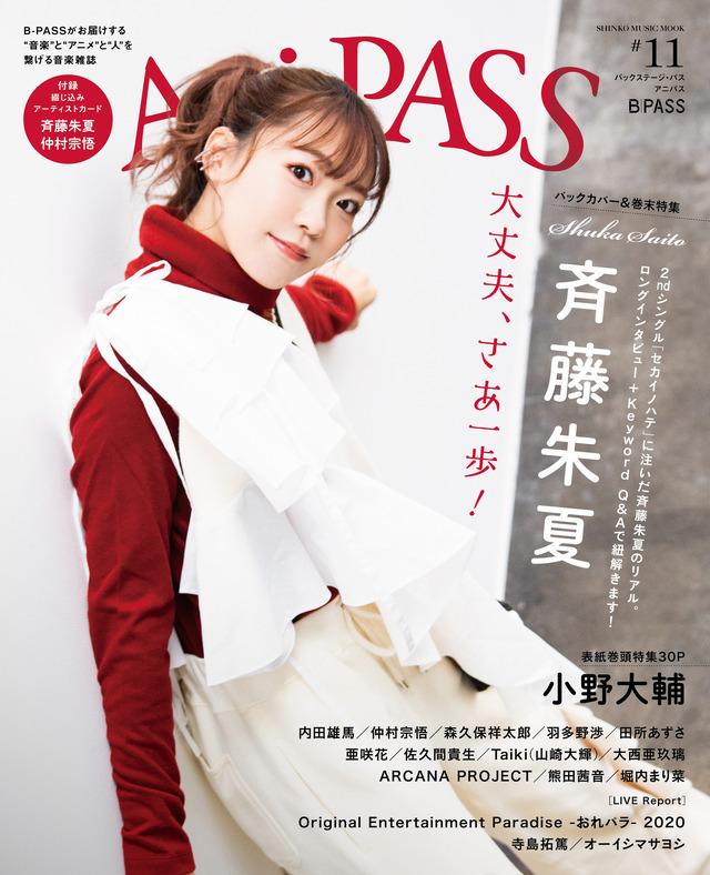 「Ani-PASS #11」1,300円(税抜)