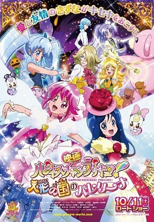 (C)2014 映画ハピネスチャージプリキュア!製作委員会