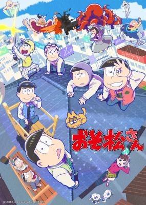 『おそ松さん』ビジュアル(C)赤塚不二夫/おそ松さん製作委員会