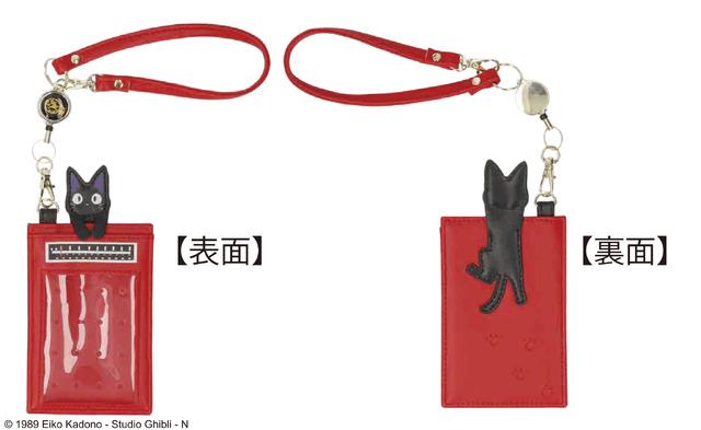 「魔女の宅急便 ラジオパスケース ジジ」2,300円(税別)(C) 1989 角野栄子・Studio Ghibli・N