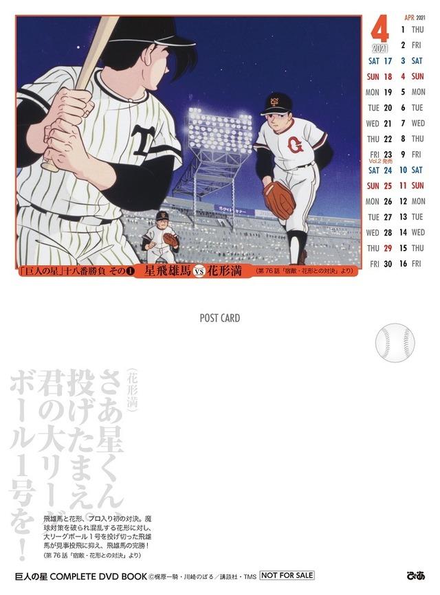 「巨人の星 COMPLETE DVD BOOK」特典(C)梶原一騎・川崎のぼる/講談社・TMS