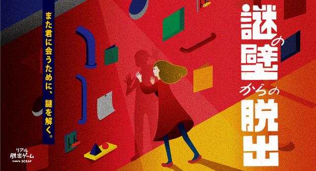 リアル脱出ゲーム「謎の壁からの脱出」ビジュアル