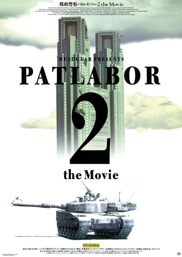 『機動警察パトレイバー2 the Movie』(C)HEADGEAR