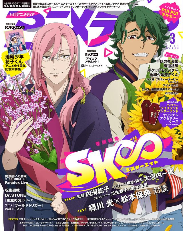 「アニメディア 3月号」973円(税抜)