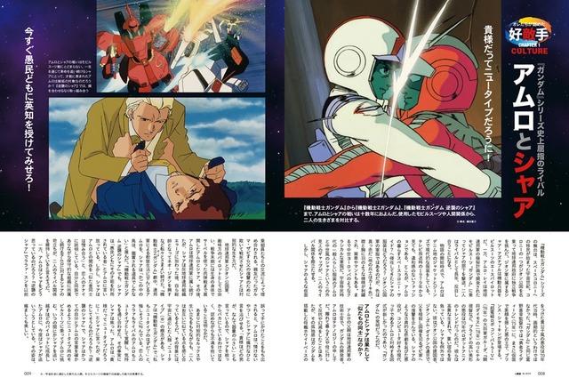 「昭和50年男」2021年3月号/vol.009 780円(税込)(C)創通・サンライズ