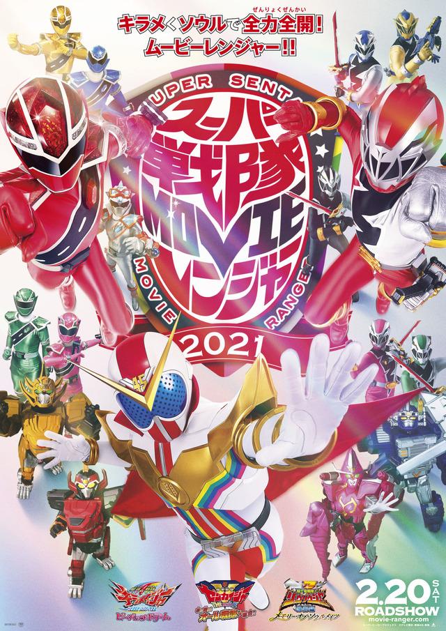 『スーパー戦隊MOVIEレンジャー2021』ビジュアル スーパーヒーロープロジェクト(C)テレビ朝日・東映AG・東映