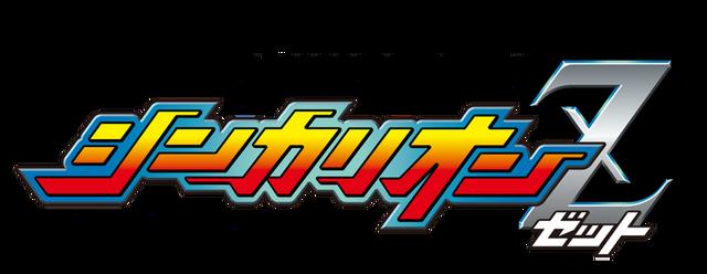 『新幹線変形ロボ シンカリオンZ』ロゴ(C)プロジェクト シンカリオン・JR-HECWK/超進化研究所Z・TX