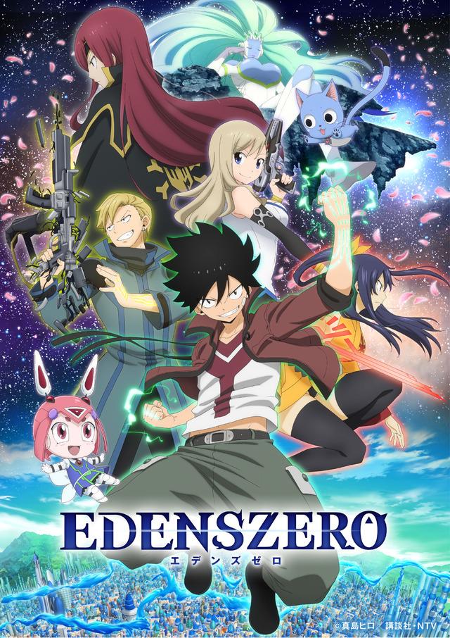 『EDENS ZERO(エデンズゼロ)』第1弾キービジュアル(C)真島ヒロ/講談社・NTV