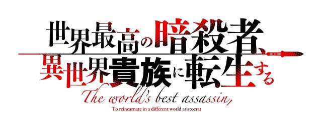 『世界最高の暗殺者、異世界貴族に転生する』ロゴ(C)2021 月夜 涙・れい亜/KADOKAWA/暗殺貴族製作委員会