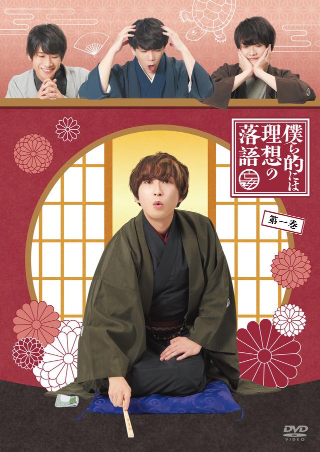 『僕ら的には理想の落語』DVD第1巻 7,480円(税込)(C)ぼくらく