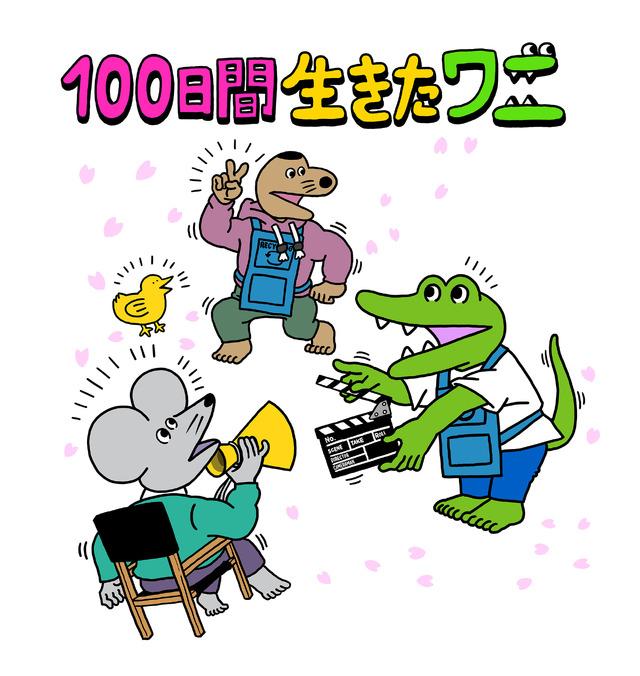 『100日間生きたワニ』映画公開情報発表記念・きくちゆうき描き下ろしイラスト
