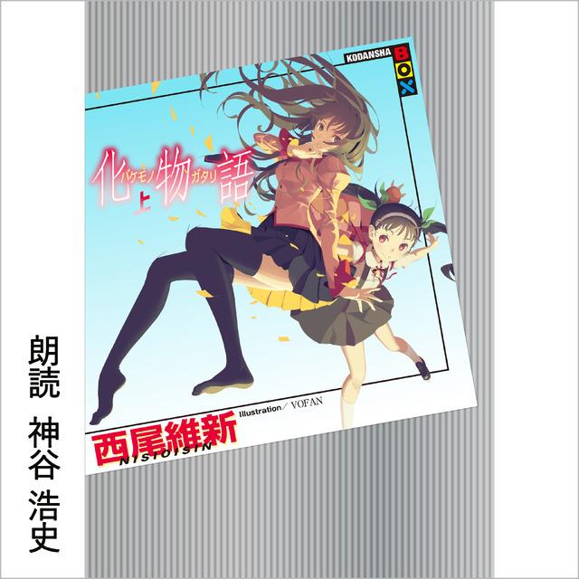 化物語 (上) (C)西尾維新/講談社