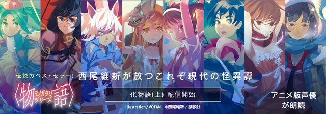 物語シリーズ ファーストシーズン_メインビジュアル Illustration/VOFAN (C)西尾維新/講談社